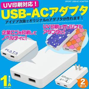 横型ワイド二口 USB・家庭用コンセント変換アダプター 2ポート 国内・海外対応 UV印刷でオリジナルノベルティ作成|watch-me