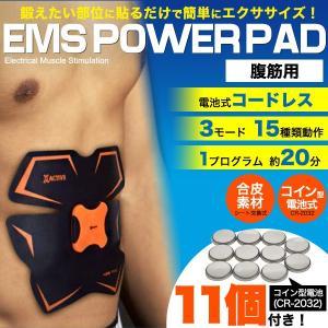 腹筋 EMS マシン EMSパワーパッド 電池11個付き 筋トレ ダイエット 運動器具 筋肉 腹筋マシーン フィットネス エクササイズ  男女兼用|watch-me