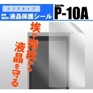 docomo P-10A専用 液晶保護シール|watch-me