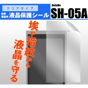 docomo SH-05A専用 液晶保護シール|watch-me