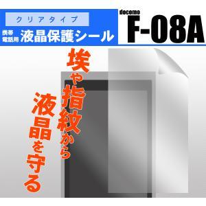 docomo F-08A専用 液晶保護シール|watch-me