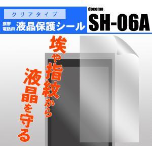 docomo SH-06A専用 液晶保護シール|watch-me