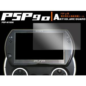 SONY PSPgo専用 プライバシー液晶シール|watch-me