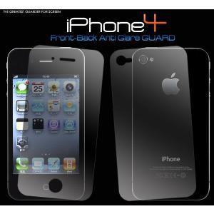 アイフォンケース iPhone4/iPhone4S対応  両面反射防止液晶保護シール|watch-me