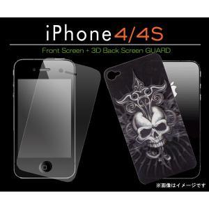 アイフォンケース iPhone4/iPhone4S対応  両面液晶保護シール 3Dスカルデザイン|watch-me