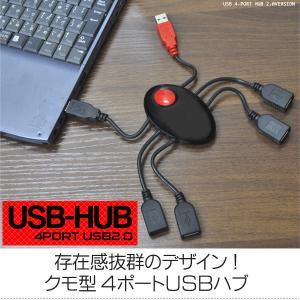 USB2.0対応 クモ型USBハブ|watch-me