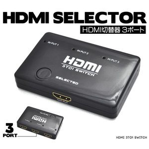 HDMIコンパクト切替器 3ポート(HDMIセレクター) watch-me