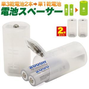 電池スペーサー 2個セット 単3乾電池が単1乾電池に変身  防災 避難 震災 グッズ 道具 備蓄 対策|watch-me