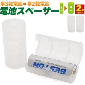電池スペーサー2個セット 単3乾電池が単2乾電池に変身  防災 避難 震災 グッズ 道具 備蓄 対策|watch-me