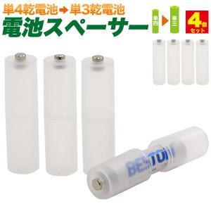 電池スペーサー4個セット 単4乾電池が単3乾電池に変身!  防災 避難 震災 グッズ 道具 備蓄 対策|watch-me