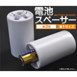 電池スペーサー ハードタイプ 単3乾電池が単1乾電池に変身! 防災 避難 震災 グッズ 道具 備蓄 対策|watch-me