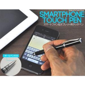 スマートフォン&タブレットPC用 タッチペン (ボールペン内蔵) watch-me