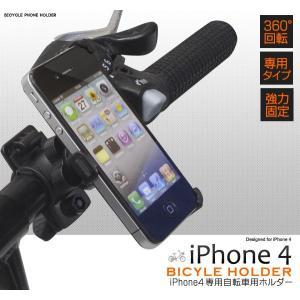 アウトレット在庫処分iPhone4専用 自転車用ホルダー|watch-me
