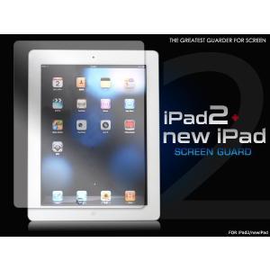 iPadケース 新しいiPad/iPad2対応 液晶保護シール for Apple iPad2/NEW iPad watch-me