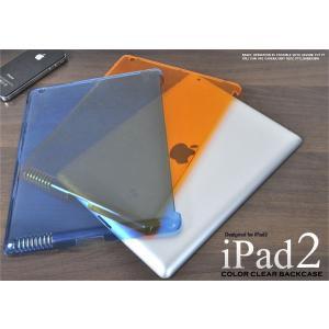 iPadケース iPad2専用 カラークリアケース for Apple iPad2 watch-me