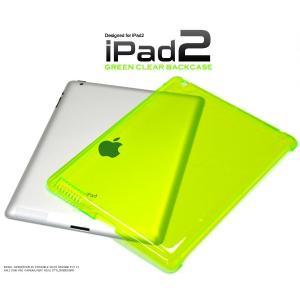 iPadケース iPad2専用 クリアケースグリーン スマートカバー対応 for Apple iPad2 watch-me