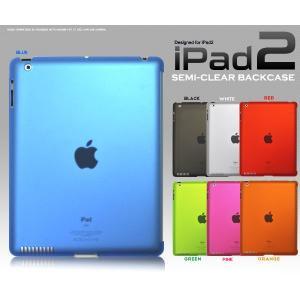 iPadケース iPad2専用 セミクリアカラーケース for Apple iPad2