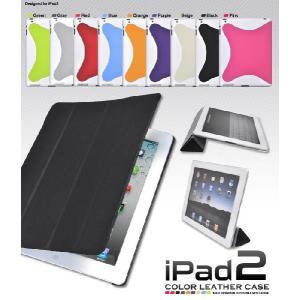 iPadケース iPad2専用 カラーレザー デザインケース for Apple iPad2 ガード カバー watch-me