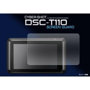 カメラ 液晶画面フィルム DSC-T110用 デジタルカメラ液晶保護シール (for ソニー サイバーショット DSC-T110)|watch-me