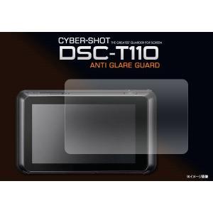 カメラ 液晶画面フィルム DSC-T110用 デジタルカメラ反射防止液晶保護シール (for ソニー サイバーショット DSC-T110)|watch-me