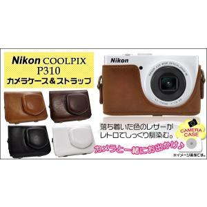 カメラケース Nikon COOLPIX P310 カメラケース&ストラップセット ニコン クールピクス P310 レザーケース ネックストラップ|watch-me