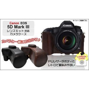 カメラケース Canon EOS 5DMARKIII レンズキット対応カメラケース キャノン イオス レザーケースバーゲン/値下げ/セール/在庫処分|watch-me