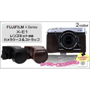 カメラケース FUJIFILM(富士フィルム) X-E1 レンズキット対応 カメラケース&ストラップセット バーゲン/値下げ/セール/在庫処分|watch-me