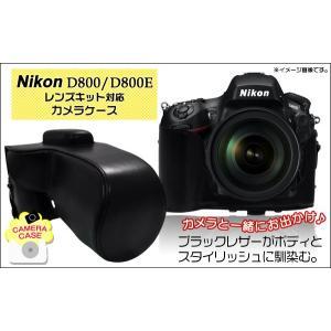 カメラケース Nikon デジタル一眼レフカメラ D800/D800E カメラケース|watch-me