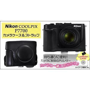カメラケース Nikon COOLPIX(ニコン クールピクス) P7700 カメラケース&ストラップセット バーゲン/値下げ/セール/在庫処分|watch-me