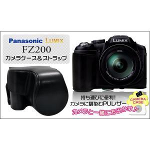 カメラケース Panasonic LUMIX(パナソニック ルミックス) FZ200 カメラケース&ストラップ バーゲン/値下げ/セール/在庫処分|watch-me