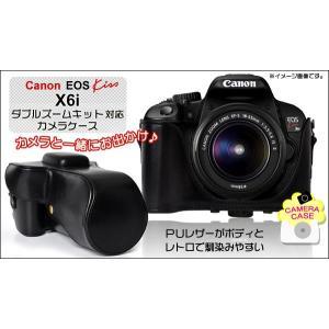 カメラケース Canon(キャノン) EOS Kiss X6i (650D) ダブルズームキット対応カメラケースバーゲン/値下げ/セール/在庫処分|watch-me