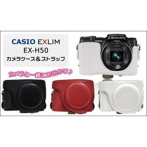 カメラケース CASIO EXLIM(カシオ エクシリム) EX-H50 カメラケース&ストラップセットバーゲン/値下げ/セール/在庫処分|watch-me