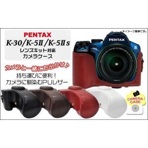 カメラケース PENTAX(ペンタックス) デジタル一眼レフカメラ K-30/K-5II/K-5IIs共通 レンズキット対応カメラケースバーゲン/値下げ/セール/在庫処分|watch-me