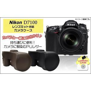 カメラケース Nikon デジタル一眼レフカメラ D7100 カメラケースバーゲン/値下げ/セール/在庫処分|watch-me