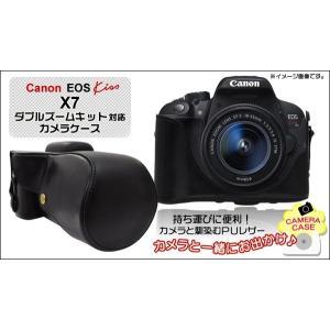 カメラケース Canon(キャノン) EOS Kiss X7(EOS 100D) ダブルズームキット対応カメラケース|watch-me
