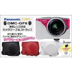 カメラケース Panasonic LUMIX(パナソニック ルミックス) DMC-GF6 薄型レンズ対応カメラケース&ストラップ|watch-me
