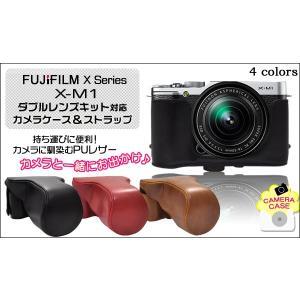 カメラケース FUJIFILM(富士フィルム) X-M1 ダブルレンズキット対応 カメラケース&ストラップセット バーゲン/値下げ/セール/在庫処分|watch-me