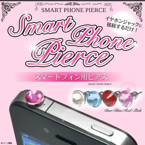 スマートフォンをもっとオシャレに  スマートフォン用ピアス|watch-me