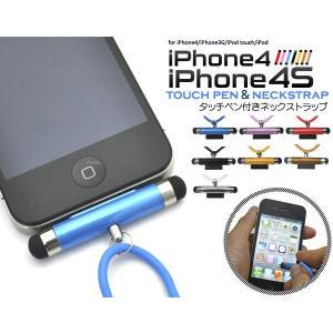 アウトレット在庫処分 タッチペン付きネックストラップ 各種iPhone・iPod Dockコネクタ搭載製品用|watch-me