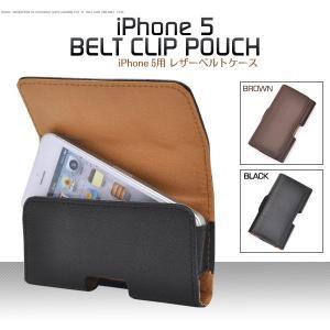 iPhone5/5S/iPhoneSE用 横型レザーベルトケース 横型ベルト装着 (アイフォン5/ベルトポーチ/小物入れ/黒/茶)|watch-me