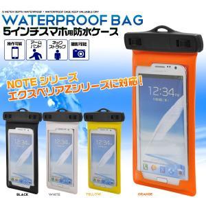 5インチサイズ スマートフォン 汎用 防水ケース アクア・ウォーター ポーチ パック バック アウトドア/マリン/海/プール/サマー/ウィンター|watch-me
