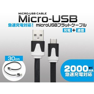 急速充電対応 microUSBフラットケーブル(27cm)|watch-me