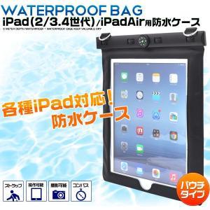 アウトレット販売 各種iPad用 防水ケース アクア・ウォーター ポーチ (アウトドア/マリン/海/プール/サマー/ウィンター) watch-me