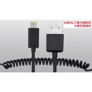 カールコード iPhone6/6Plus/Phone5/5S/5C/iPhoneSE対応 USB充電ケーブル アイフォン USBケーブル 卓上充電|watch-me