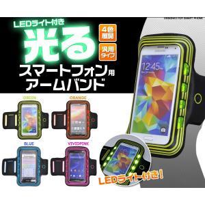 LEDライト付きスマートフォン用アームバンド アームバンド/アームホルダー/スポーツケース|watch-me