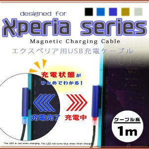 Xperiaシリーズ用マグネット式USB充電ケーブル  充電ランプ付き|watch-me