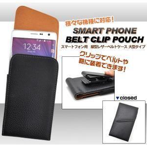 スマートフォン汎用 縦型レザーベルトケース 大型タイプ|watch-me
