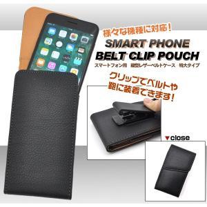 スマートフォン汎用 縦型レザーベルトケース 特大|watch-me