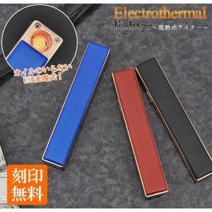 オリジナル刻印対応 ステンレスケース オリジナル 電熱式ライター 刻印料無料|watch-me