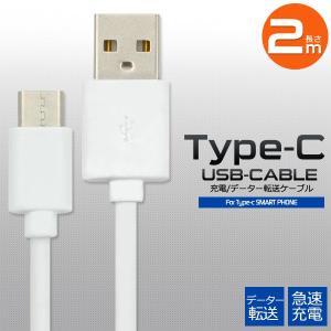 USB Type-Cケーブル 2m USB タイプC 200cm|watch-me